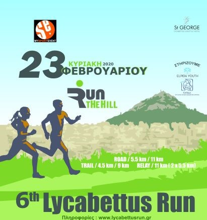 6th Lycabettus Run