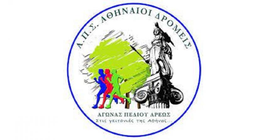 Νέα ημερομηνία για το 4ο ΑΓΩΝΑ ΠΕΔΙΟΥ ΑΡΕΩΣ «Στις Γειτονιές της Αθήνας»