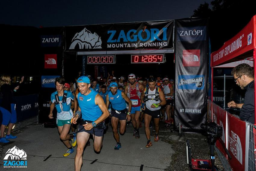 8ο Zagori Mountain Running