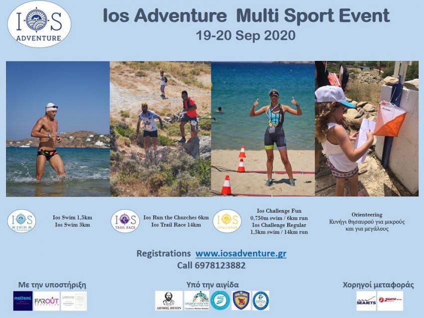 Αποτελέσματα Αθλητικής Διοργάνωσης Ios Adventure 2020