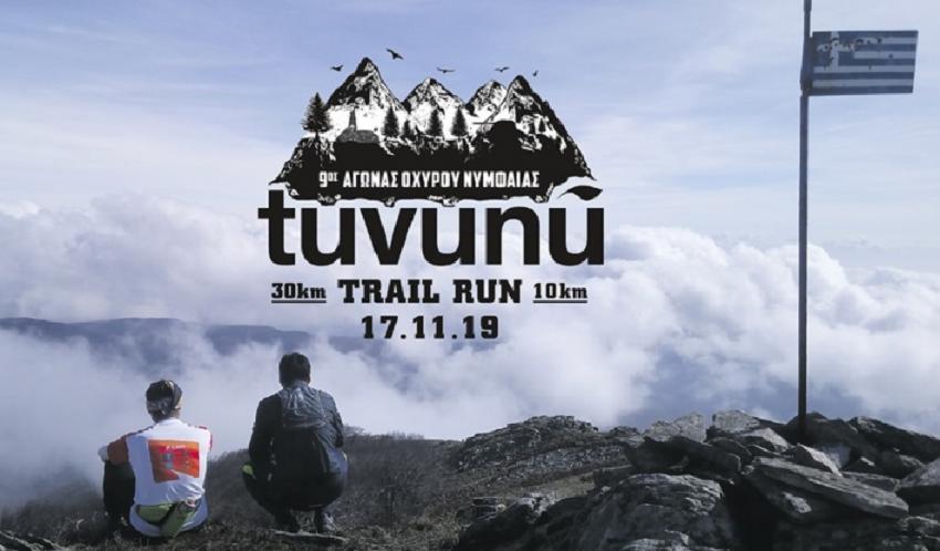 Tuvunu Trail Run - 9ος Αγώνας Ορεινού Τρεξίματος Οχυρού Νυμφαίας 30 & 10 χλμ