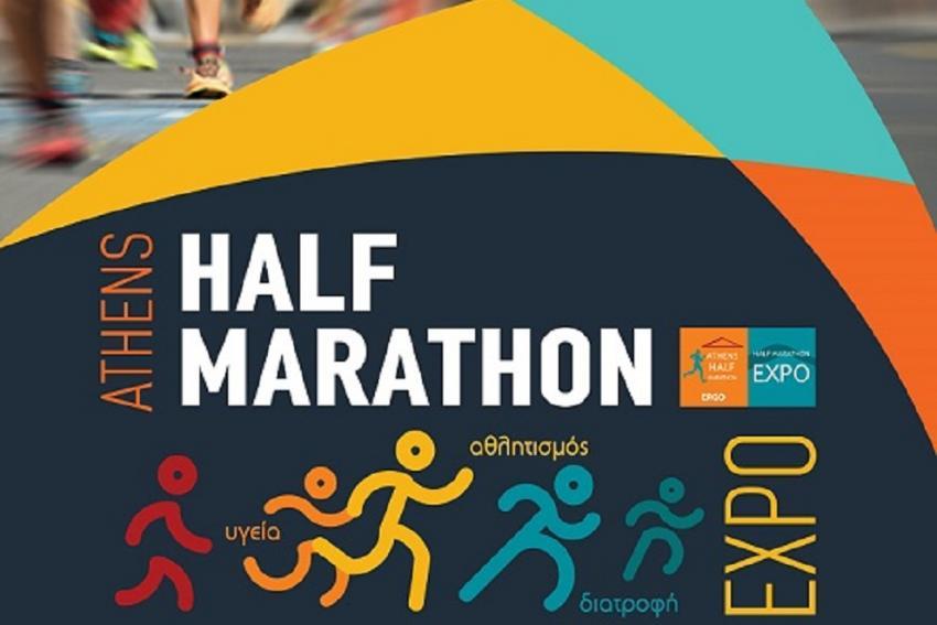 16-19 Σεπτεμβρίου 2020 η Athens Half Marathon Expo