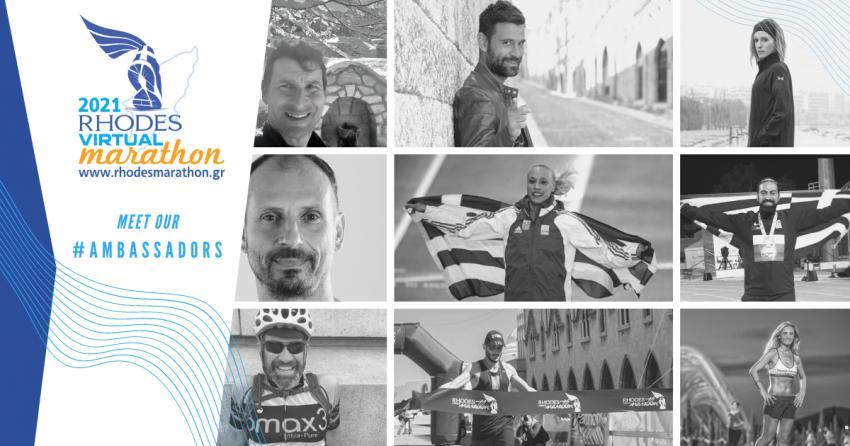 Πρεσβευτές του 1ου Rhodes Virtual Marathon από τους χώρους του αθλητισμού, της δημοσιογραφίας και του θεάτρου