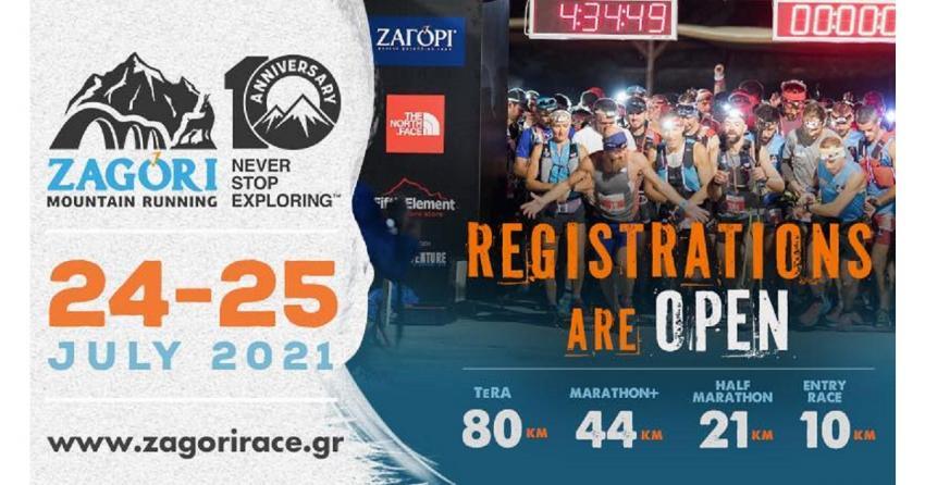 Οι εγγραφές για το 10o Zagori Mountain Running έχουν ανοίξει από τις 9 Μαΐου
