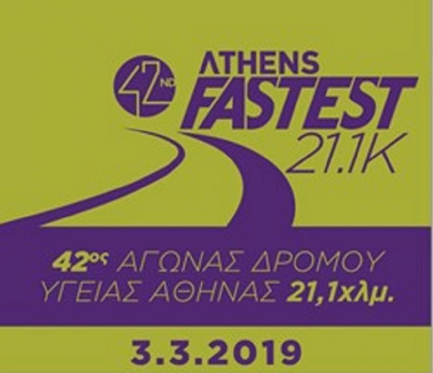 42ος Αγώνας Δρόμου Υγείας Αθήνας 21.1 χλμ.