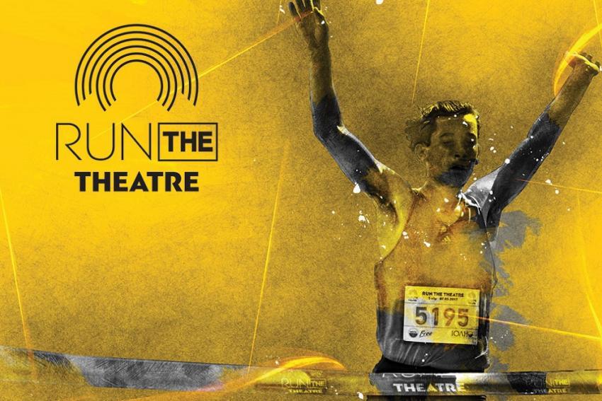 ΔΕΛΤΙΟ ΤΥΠΟΥ - Οι προσφορές του Run the Theatre στους δρομείς