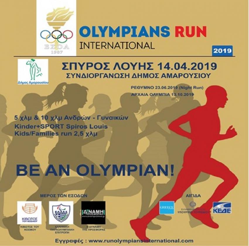 ΔΕΛΤΙΟ ΤΥΠΟΥ - 20 Δωρεάν Εισιτήρια ΣΠΥΡΟΣ ΛΟΥΗΣ / OLYMPIANS RUN International