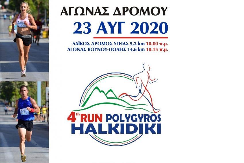 Ακύρωση αγώνα δρόμου 4ο Πολύγυρος Run Χαλκιδική