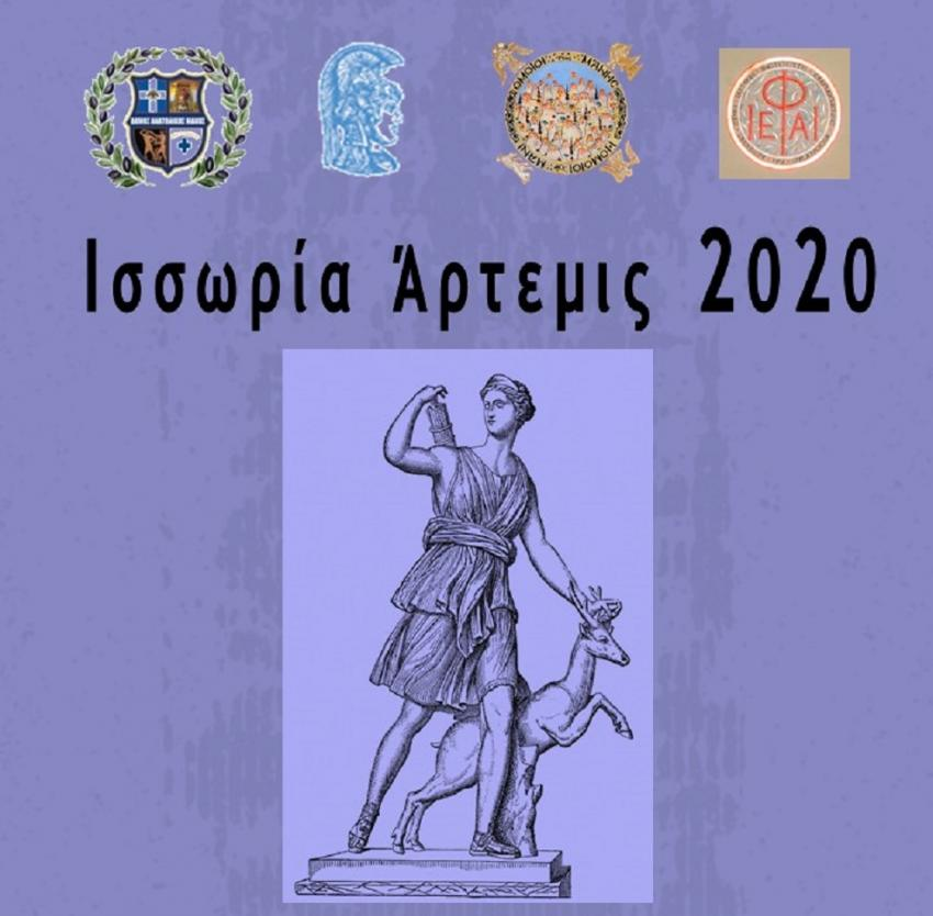 3ο ΙΣΣΩΡΙΑ ΑΡΤΕΜΙΣ 2020
