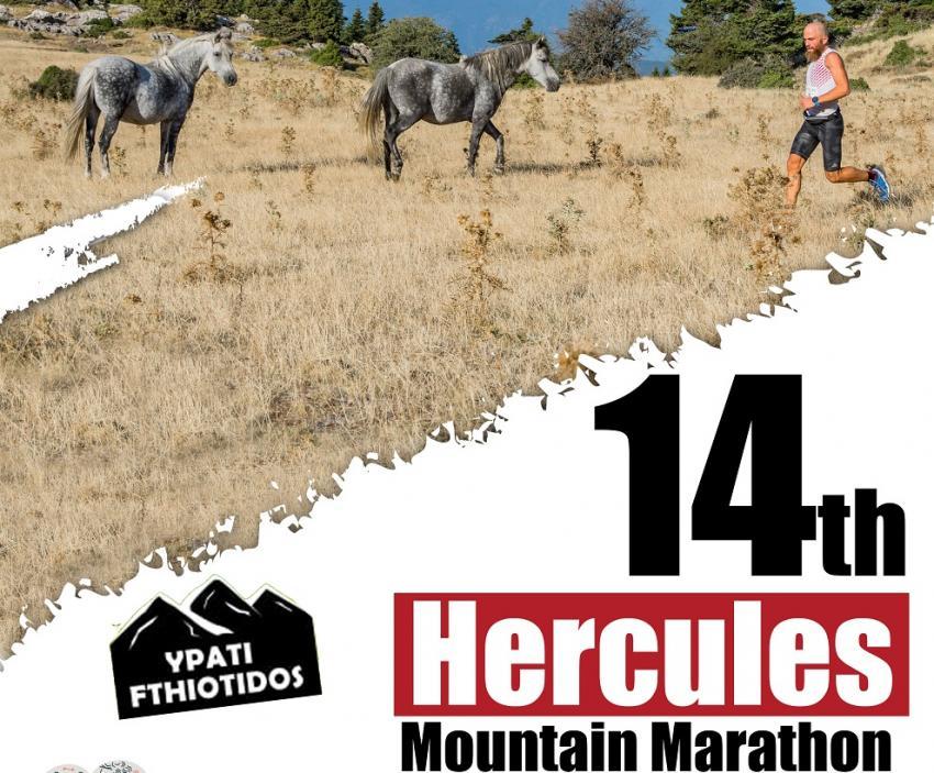 14ο Hercules Mountain Marathon - Αποτελέσματα