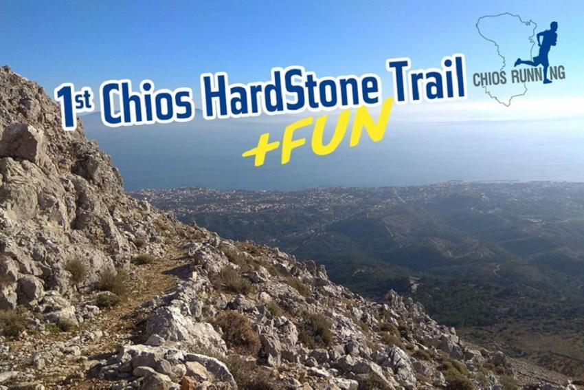ΔΕΛΤΙΟ ΤΥΠΟΥ - Αναβολή 1o Chios HardStone Trail