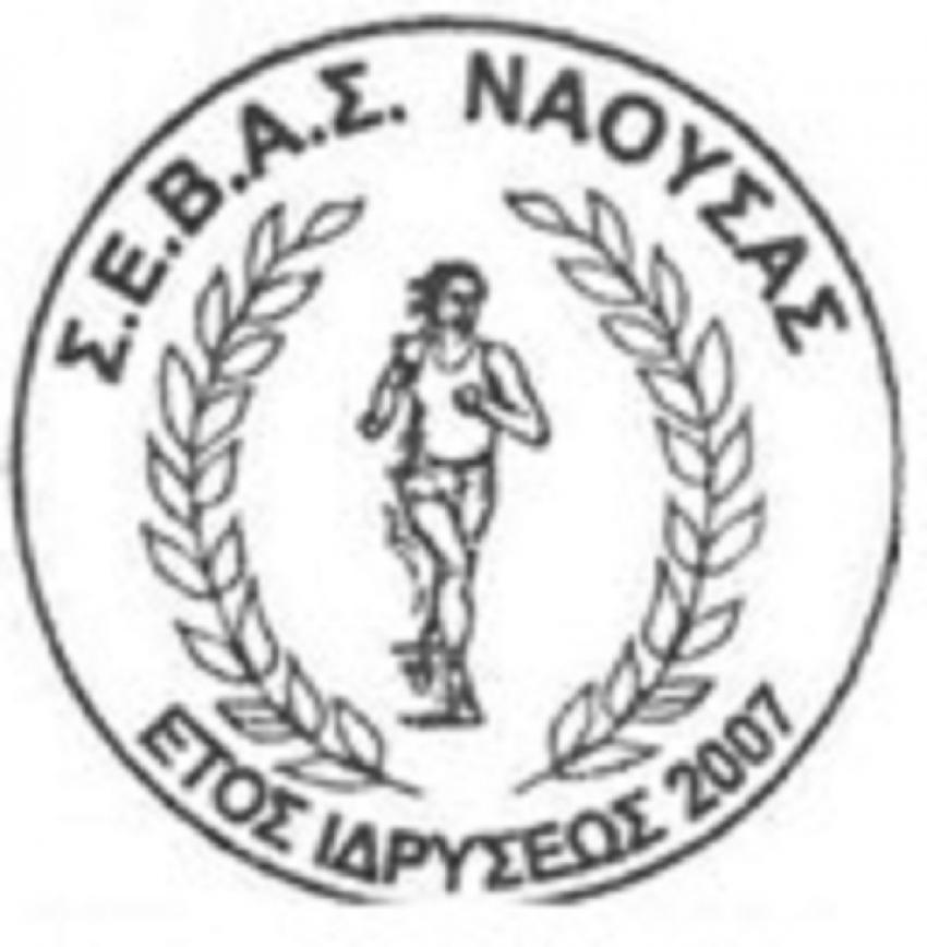 ΔΕΛΤΙΟ ΤΥΠΟΥ - Νέο διοικητικό συμβούλιο Σ.Ε.Β.Α.Σ. ΝΑΟΥΣΑΣ