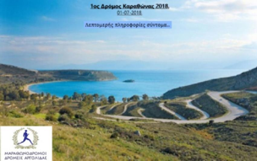 1ος Δρόμος Αρβανιτιάς-Καραθώνας