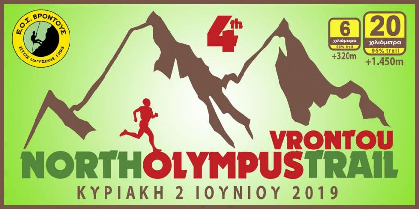 4ο North Olympus Trail Vrontou