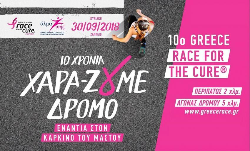 10ο Greece Race for the Cure® - Άλμα ζωής - Αποτελέσματα