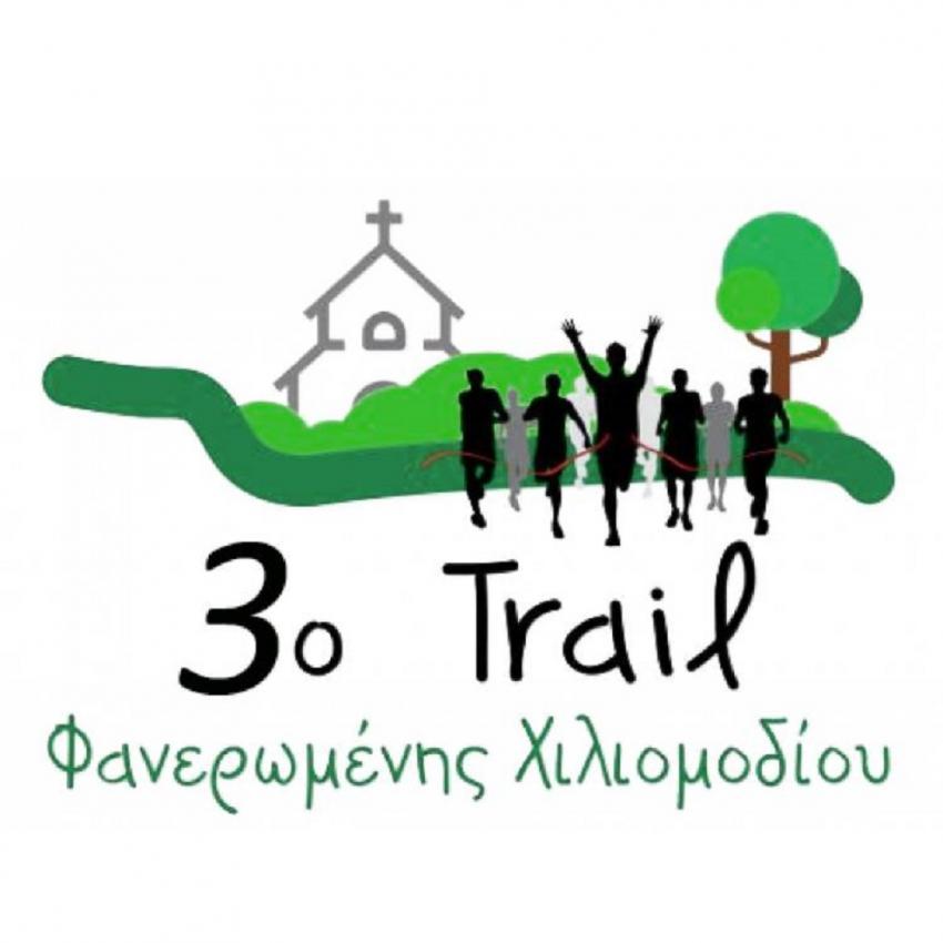 3ος αγώνας trail Φανερωμένης Χιλιομοδίου