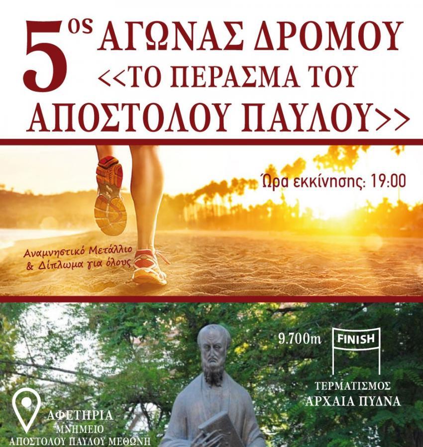 """5ος Αγώνας δρόμου """"Το πέρασμα του Αποστόλου Παύλου"""""""