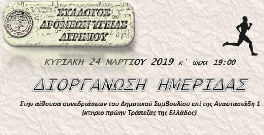 ΔΕΛΤΙΟ ΤΥΠΟΥ - Ο ΣΔΥ Αγρινίου διοργανώνει ημερίδα