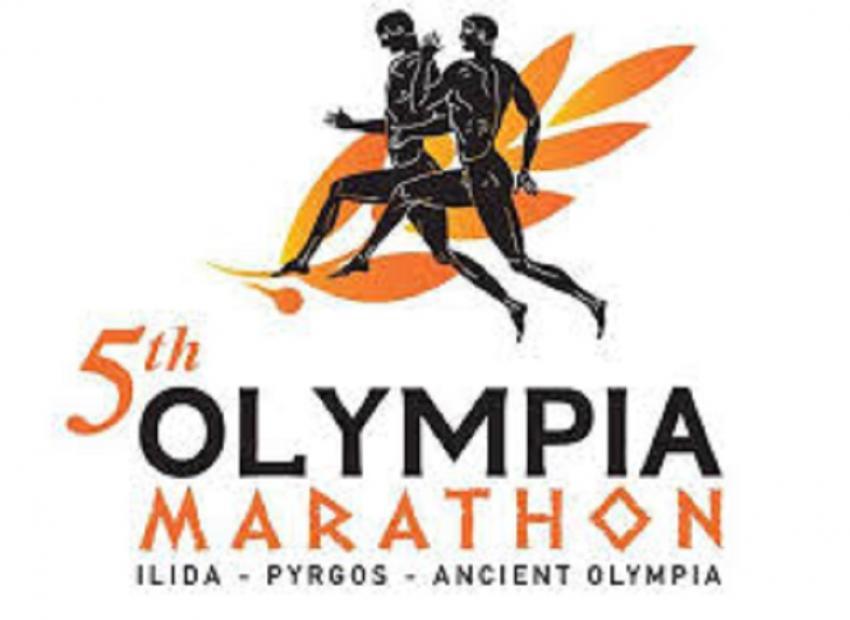 5ος Μαραθώνιος Ολυμπίας