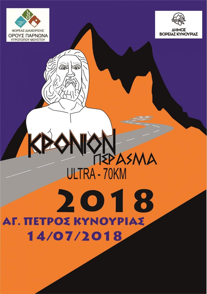 ΔΕΛΤΙΟ ΤΥΠΟΥ - Λίστες συμμετεχόντων Κρονίου Περάσματος & Δρόμων Πάρνωνα 2018