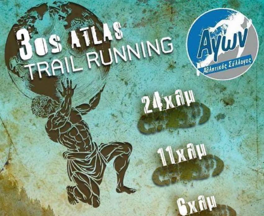 Ακύρωση 3ος Atlas Trail Running
