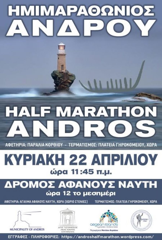 2ος Ημιμαραθώνιος Άνδρου - Αποτελέσματα
