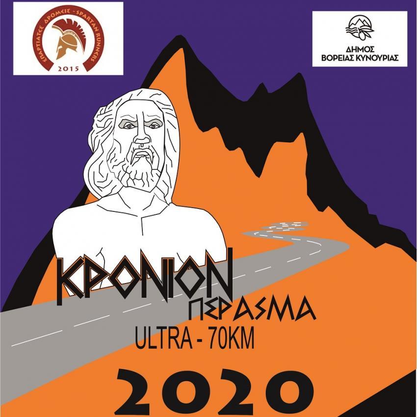 Κρόνιον Πέρασμα 2020