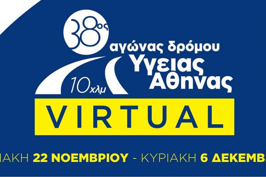 Άρχισαν οι εγγραφές για τον Virtual 38ο Αγώνα Δρόμου Υγείας Αθήνας 10 χλμ.