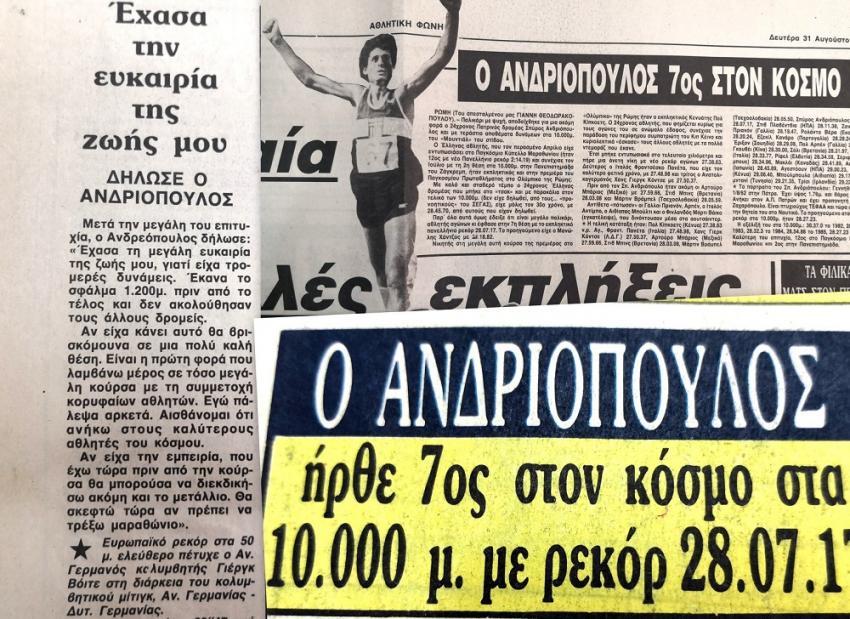 Σπύρος Ανδριόπουλος