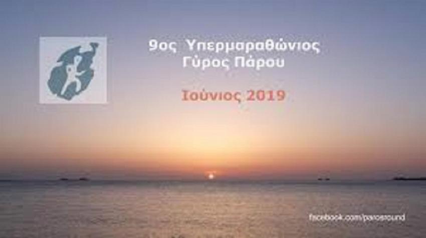 9ος Γύρος Πάρου 2019 - ΥΠΕΡΜΑΡΑΘΩΝΙΟΣ ΑΓΩΝΑΣ ΔΡΟΜΟΥ - 53 χλμ