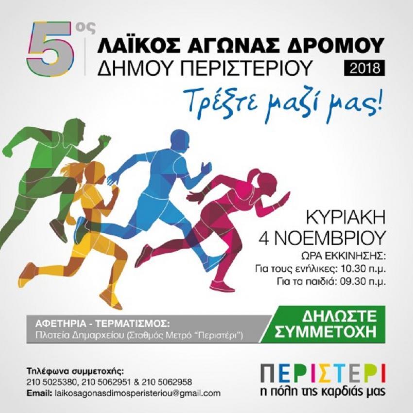 5ος Λαϊκός Αγώνας Δρόμου Δήμου Περιστερίου