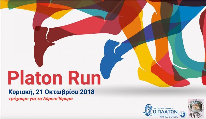 Platon Run 2018