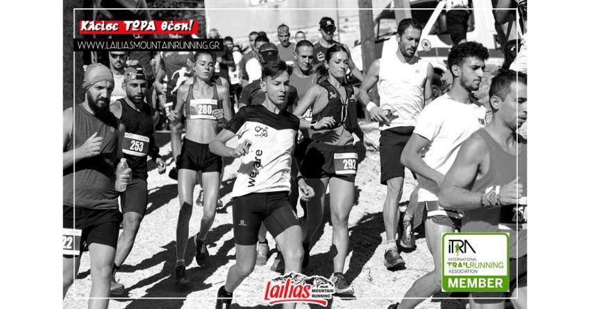 Τελευταία ευκαιρία εγγραφής στον 5ο αγώνα Lailias Mountain Running!