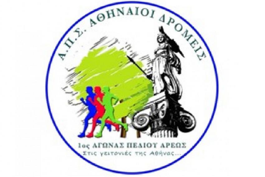 3ος ΑΓΩΝΑΣ ΠΕΔΙΟΥ ΑΡΕΩΣ «Στις Γειτονιές της Αθήνας» - Αποτελέσματα