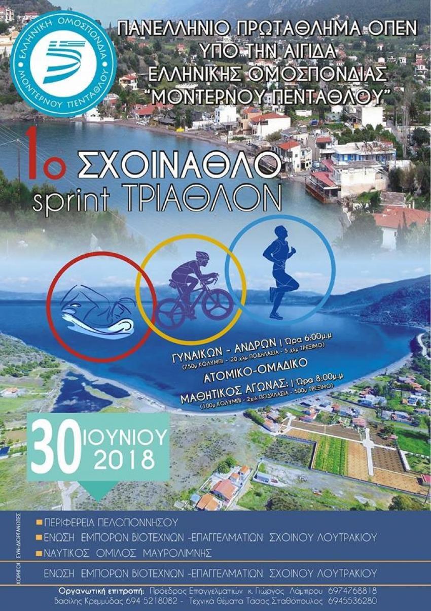 Πανελλήνιο πρωτάθλημα ΟΠΕΝ υπό της αιγίδα της Ελληνικής ομοσπονδίας μοντέρνου πεντάθλου - τριάθλου