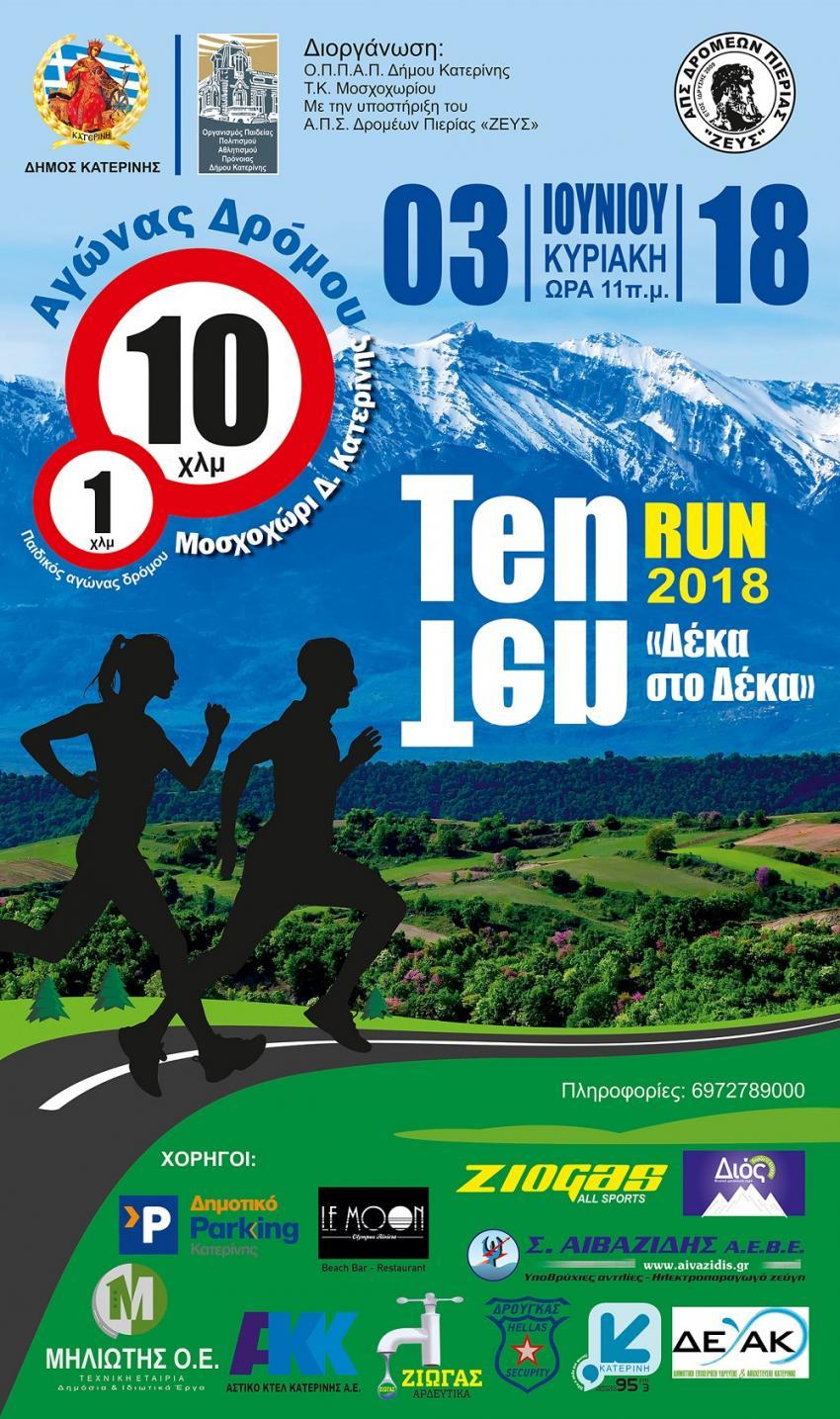 TEN TEN RUN 2018 - Αποτελέσματα