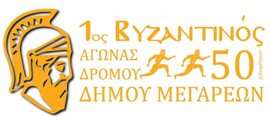 1ος Βυζαντινός αγώνας δρόμου 50 χλμ - Αποτελέσματα