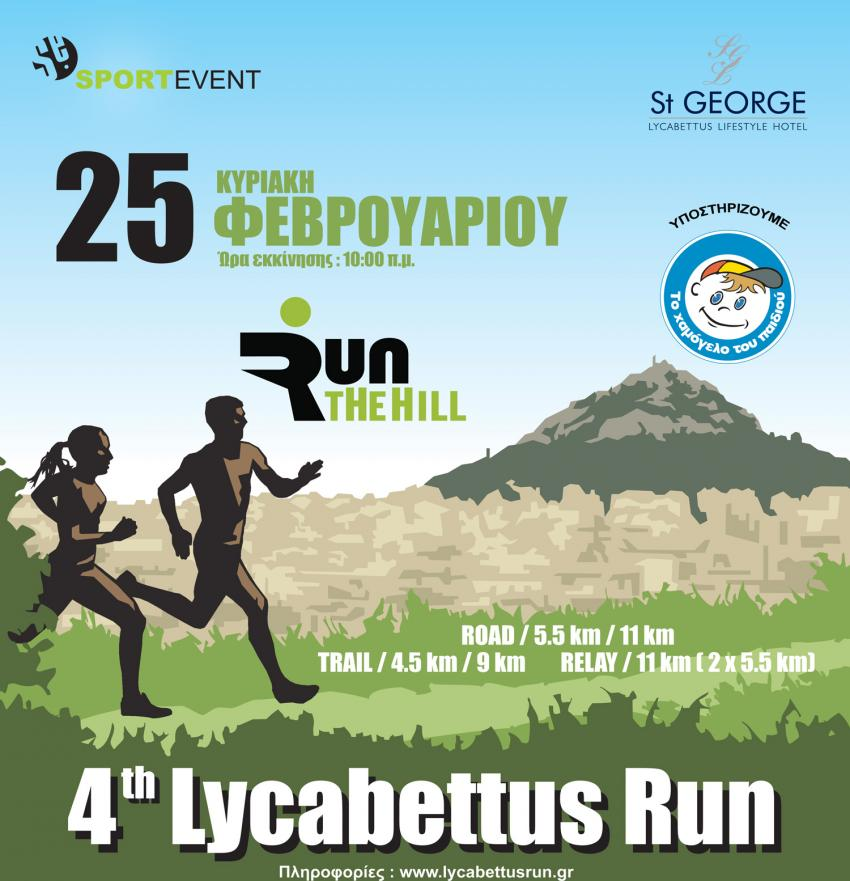 4th Lycabettus Run