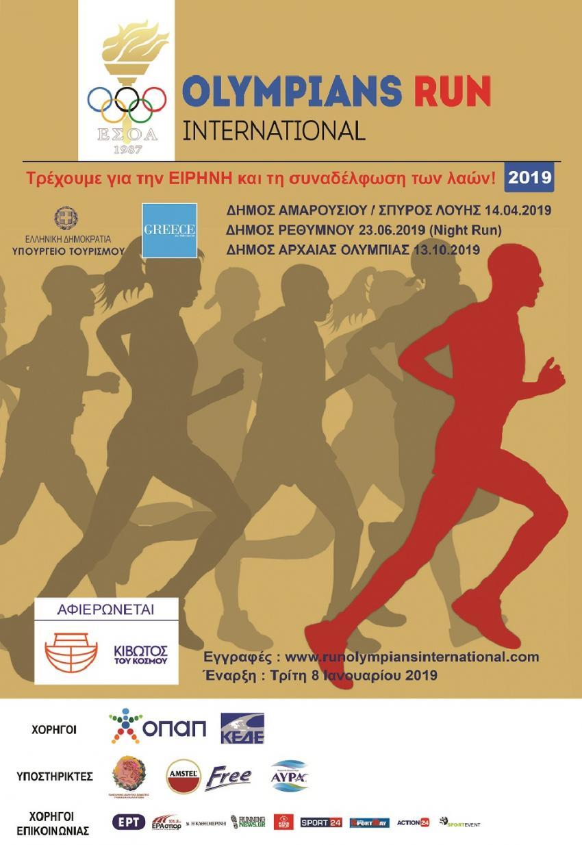 ΔΕΛΤΙΟ ΤΥΠΟΥ - Άνοιξαν οι εγγραφές για το OLYMPIANS RUN International!