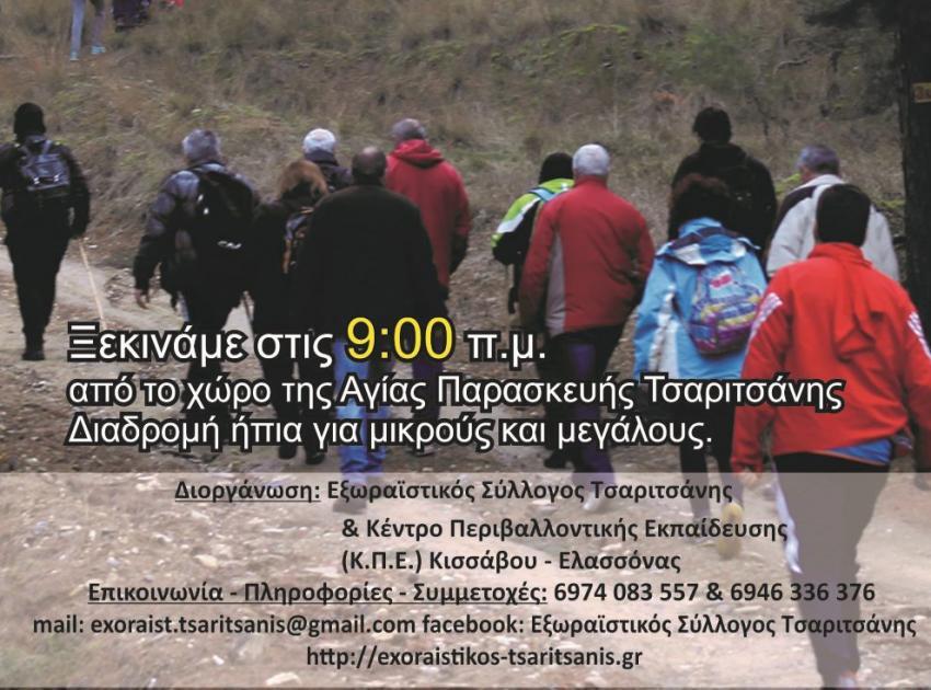 ΔΕΛΤΙΟ ΤΥΠΟΥ - Ο 5ος Ορειβατικός αγώνας Τσαριτσάνης στις 13 Σεπτεμβρίου 2020