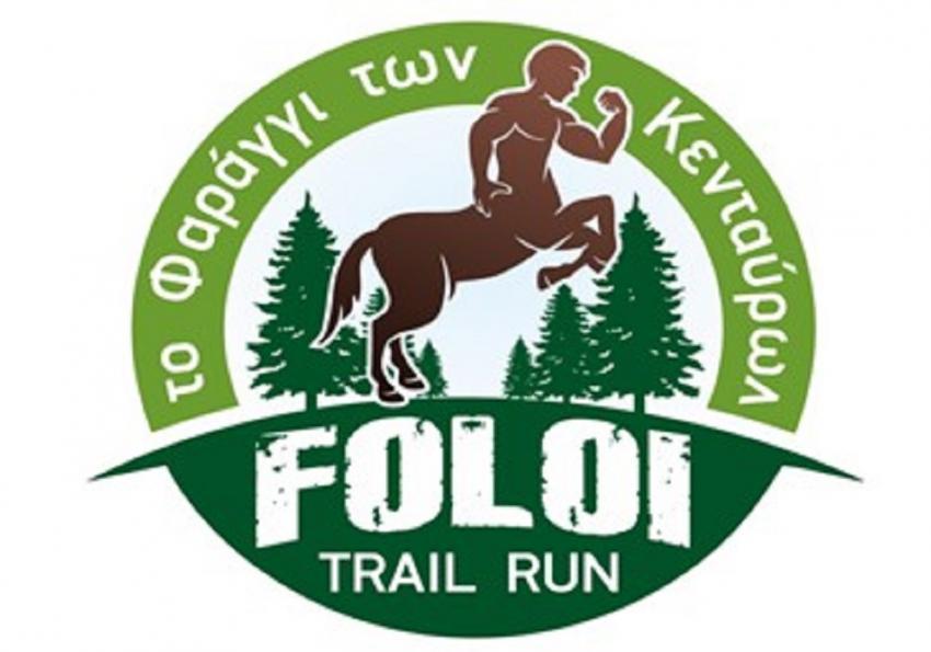 ΔΕΛΤΙΟ ΤΥΠΟΥ - Προκήρυξη 1ο FOLOI TRAIL RUN