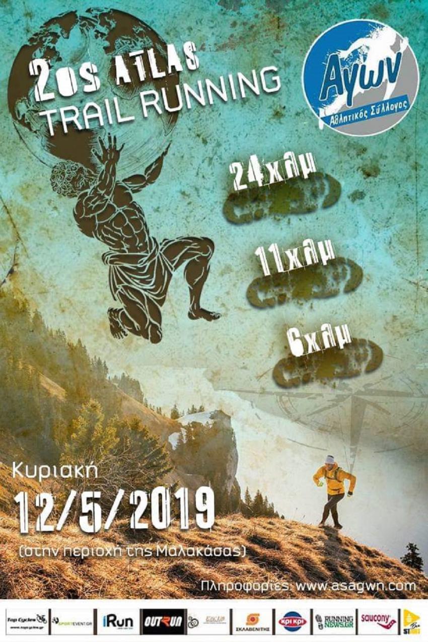 2ος ATLAS Trail Running - Αποτελέσματα