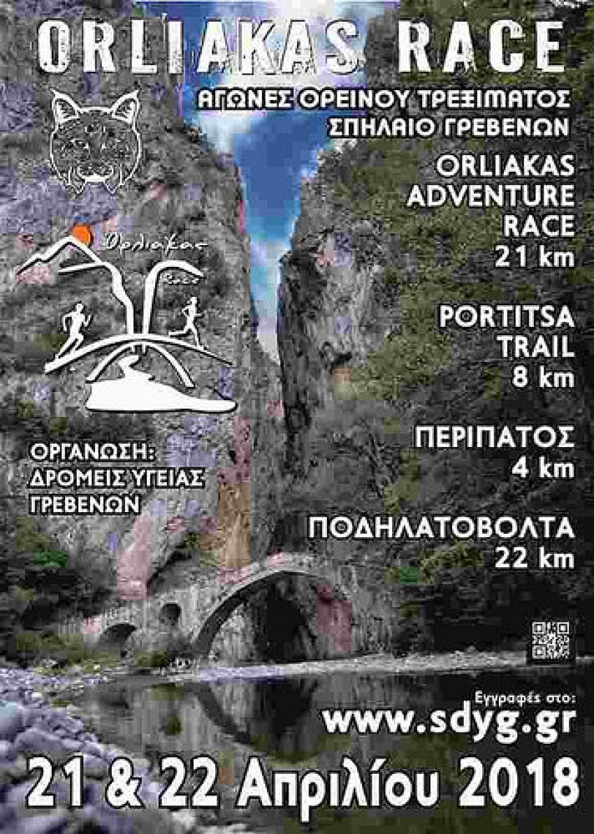 4ο Orliakas Race και Portitsa Trail - Αποτελέσματα