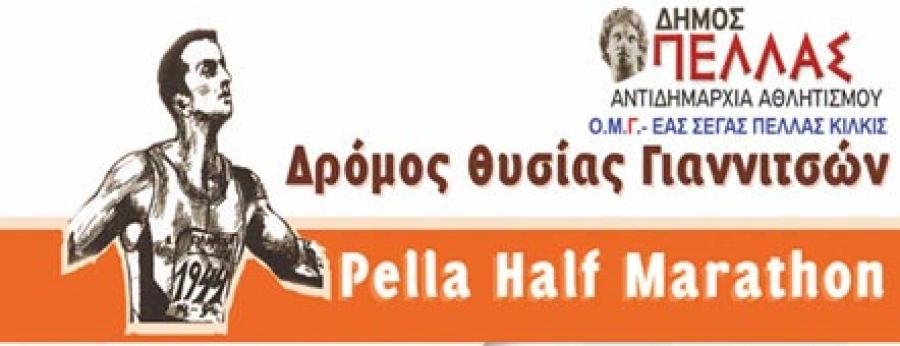 Αποτέλεσμα εικόνας για 5ος ημιμαραθώνιος Πέλλας