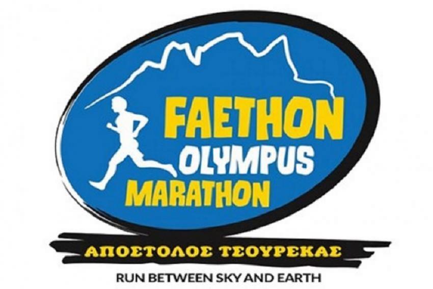 Faethon Olympus Marathon - Αποτελέσματα
