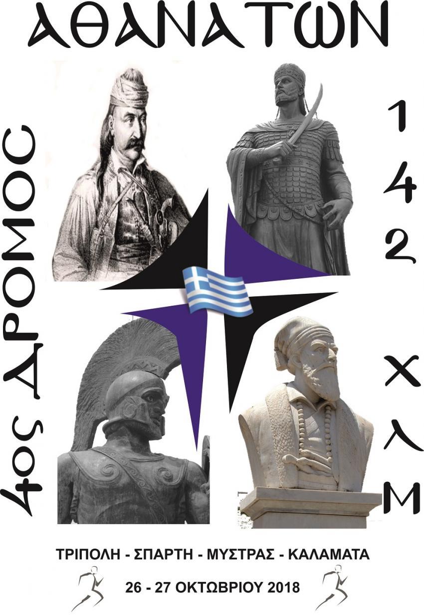 4ος ΔΡΟΜΟΣ ΑΘΑΝΑΤΩΝ