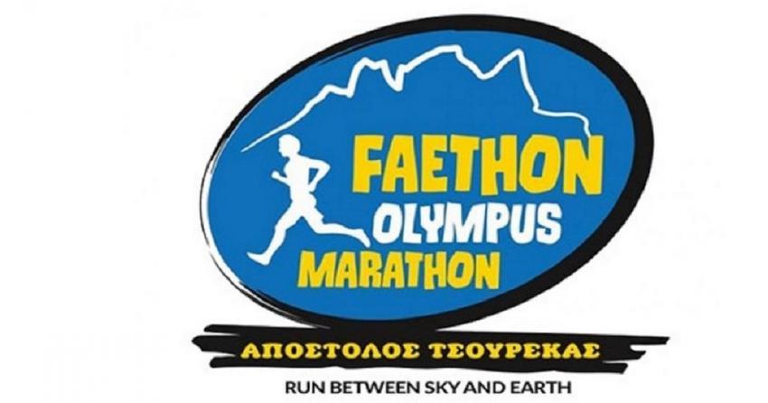 Ενημέρωση αθλητών - Faethon Olympus Marathon «Απόστολος Τσουρέκας» 2021
