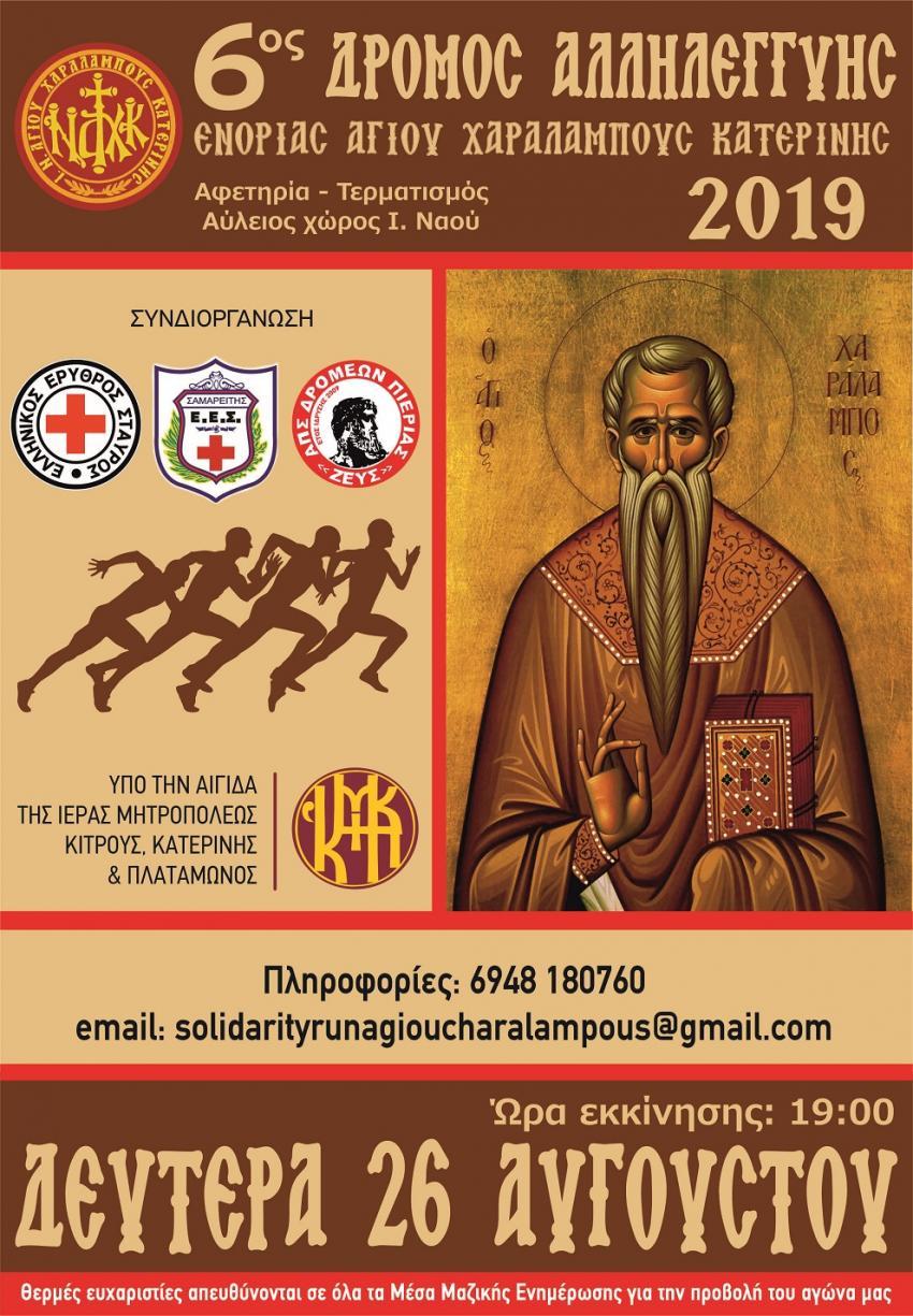 6ος Δρόμος Αλληλεγγύης Ιερού Ναού Αγίου Χαραλάμπους