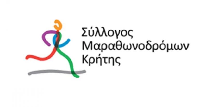 Συμμετοχή του Συλλόγου Μαραθωνοδρόμων Κρήτης στο Διασυλλογικό πρωτάθλημα Κ 18