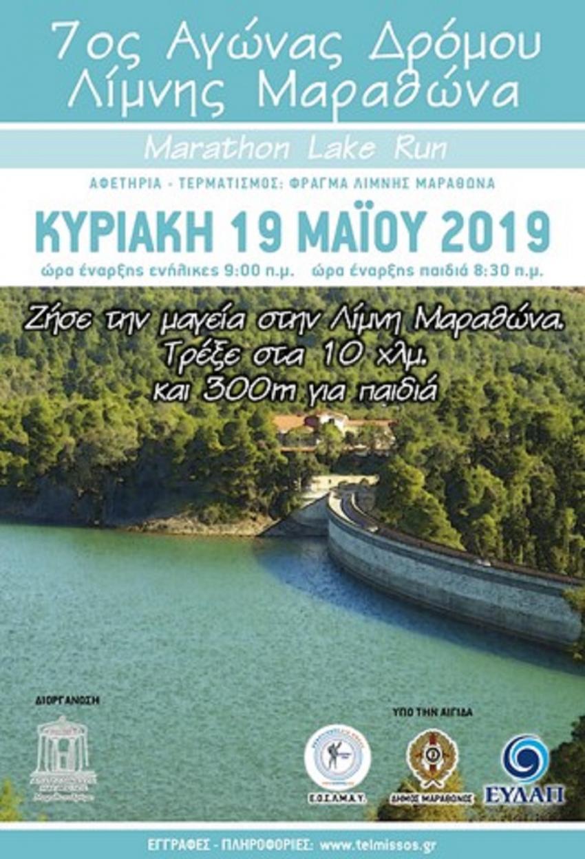 ΔΕΛΤΙΟ ΤΥΠΟΥ - Προκήρυξη 7ος Αγώνας Δρόμου Λίμνης Μαραθώνα